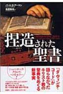 【送料無料】 捏造された聖書 / バート・D・アーマン 【単行本】