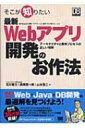 【送料無料】 そこが知りたい最新WEBアプリ開発のお作法 アーキテクチャと開発プロセスの正しい...