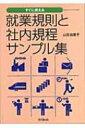 【送料無料】 就業規則と社内規程サンプル集 すぐに使える DO BOOKS / 山田由里子 【単行本】