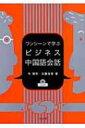 【送料無料】 ワンシーンで学ぶビジネス中国語会話 / 申雁明 【本】