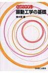 【送料無料】 わかりやすい振動工学の基礎 / 青木繁(工学) 【本】