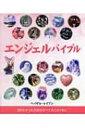 【送料無料】 エンジェルバイブル 知りたかった天使のすべてがこの1冊に / ヘイゼル・レイブン 【本】