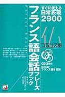 【送料無料】 フランス語会話フレーズブック すぐに使える日常表現2900 アスカカルチャー / 井...