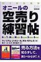 【送料無料】 オニールの空売り練習帖 ウィザードブックシリーズ / ウィリアム・J.オニール 【本】