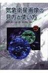【送料無料】 気象衛星画像の見方と使い方 【本】