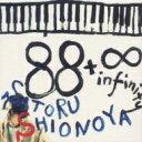 【送料無料】 塩谷哲 シオノヤサトル / 88 + 00 Eighty Eight Plus Infinity 【CD】