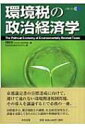【送料無料】 環境税の政治経済学 / 経済協力開発機構 【単行本】