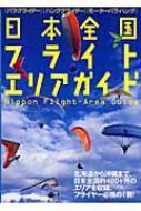 【送料無料】 日本全国フライトエリアガイド パラグライダー、ハンググライダー、モーターパラ...