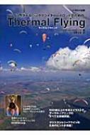 【送料無料】 サーマル・フライング パラグライダー & ハンググライダーパイロットのための...