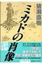 ミカドの肖像 小学館文庫 / 猪瀬直樹 【文庫】