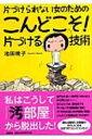 片づけられない女のためのこんどこそ!片づける技術 / 池田暁子 【本】