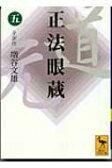 正法眼蔵 5 講談社学術文庫 / 道元 (1200-1253) 【文庫】