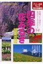 【送料無料】 四季の花あるき関東周辺 大人の遠足book 【単行本】