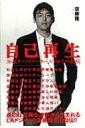 【送料無料】 自己再生 36歳オールドルーキー、ゼロからの挑戦 / 斎藤隆著 【単行本】