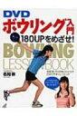 DVD ボウリング入門 180UPをめざせ! / 名和秋 【本】