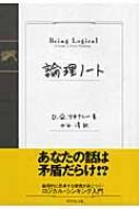 【送料無料】 論理ノート / D・Q・マキナニー 【単行本】