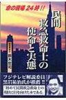 民間救急救命士の使命と実態 命の現場24時!! / 鈴木哲司 【本】