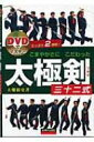 こまやかさにこだわった太極剣三十二式 DVDでマスター / 大畑...