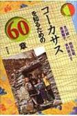 コーカサスを知るための60章 エリア・スタディーズ / 北川誠一 【全集・双書】