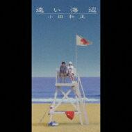 小田和正 / 遠い海辺 【CDS】