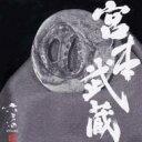 【送料無料】 六三四 Musashi / 宮本武蔵 【CD】