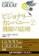 ビジョナリーカンパニー 2 飛躍の法則 / ジェームズ・c・コリンズ  【本】