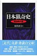 【送料無料】 日本猟奇史 明治時代篇 / 富岡直方 【単行本】