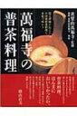 万福寺の普茶料理 隠元禅師が伝えた中国風精進料理を家庭で味わう