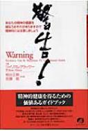 【送料無料】 警告! あなたの精神の健康を損なうおそれがありますので精神 / ウィリアム・グラ...