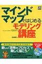 【送料無料】 マインドマップではじめるモデリング講座 DB MAGAZINE SELECTION / 浅海智晴 【単...