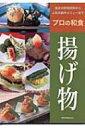 【送料無料】 揚げ物 プロの和食 旭屋出版MOOK 【ムック】