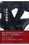 【送料無料】 百年の孤独 / ガブリエル・ガルシア・マルケス 【本】