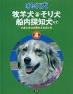【送料無料】 牧羊犬・そり犬・船内探知犬など さまざまな仕事をする犬たち はたらく犬 / 日本...