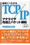 【送料無料】 基礎からわかるTCP / IP アナライザ作成とパケット解析 Linux / FreeBSD対応 / 小高知宏 【本】