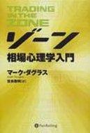 【送料無料】ゾーン相場心理学入門ウィザードブックシリーズ/マーク・ダグラス【単行本】
