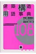 【送料無料】 建築構造用語事典 学生も実務者も知っておきたい建築キーワード108 / 日本建築構造技術者協会 【本】