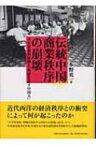 【送料無料】 伝統中国商業秩序の崩壊 不平等条約体制と「英語を話す中国人」 / 本野英一 【本】