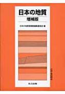 【送料無料】日本の地質増補版/日本の地質増補版編集委員会【全集?双書】