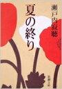 夏の終り 新潮文庫 改版 / 瀬戸内寂聴 【文庫】