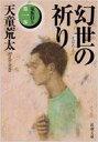 幻世の祈り 家族狩り 第1部 新潮文庫 / 天童荒太 【文庫】