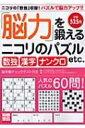 「脳力」を鍛えるニコリのパズル 数独・漢字・ナンクロETC. 別冊宝島 【ムック】