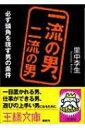【送料無料】 一流の男、二流の男 王様文庫 / 里中李生 【文庫】
