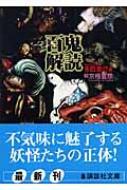 百鬼解読 講談社文庫 / 多田克己 【文庫】