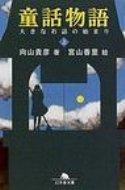 童話物語 上 大きなお話の始まり 幻冬舎文庫 / 向山貴彦 【文庫】