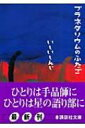 HMV&BOOKS online 1号店で買える「プラネタリウムのふたご 講談社文庫 / いしいしんじ 【文庫】」の画像です。価格は864円になります。