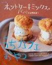 【送料無料】 うちカフェおやつ ホットケーキミックスでパパッと作れる! 別冊すてきな奥さん 【...