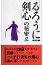 『るろうに剣心』の秘密 2 / 浪漫譚倶楽部 【本】