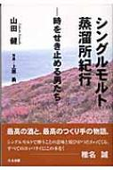 シングルモルト蒸溜所紀行 時をせき止める男たち / 山田健 【単行本】