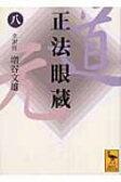 正法眼蔵 8 講談社学術文庫 / 道元 (1200-1253) 【文庫】