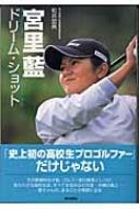【送料無料】 宮里藍ドリーム・ショット / 松井宏員 【単行本】